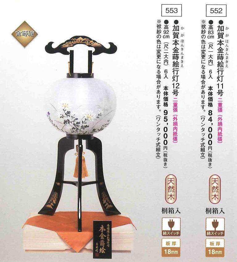 加賀本金蒔絵行灯 11号(高83cm) 【送料無料】