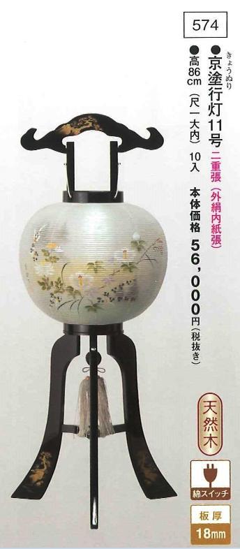 京塗(きょうぬり)行灯 11号(高86cm) 【送料無料】