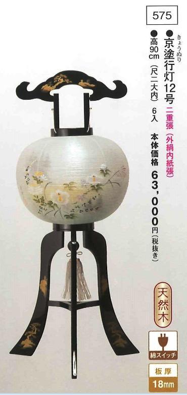 京塗(きょうぬり)行灯 12号(高90cm) 【送料無料】