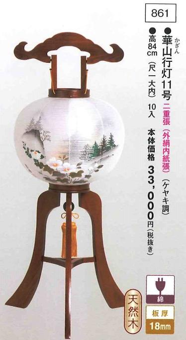 華山(かざん)行灯 11号(高84cm) 【送料無料】