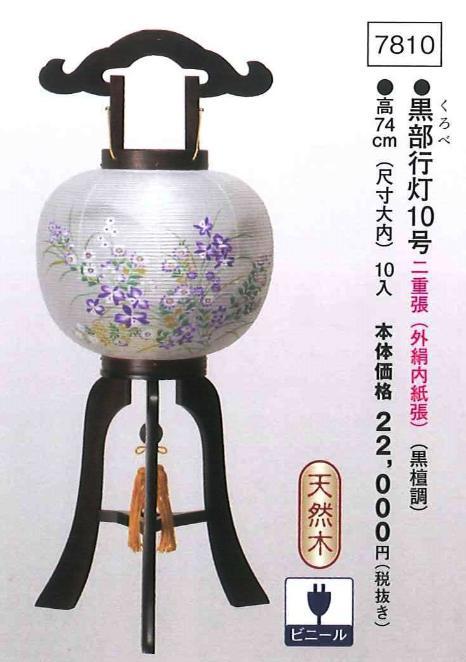 黒部行灯 10号(高74cm) 【送料無料】