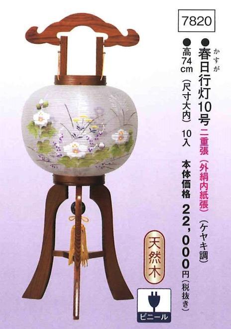 春日行灯 10号(高74cm) 【送料無料】