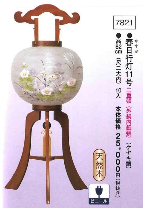 春日行灯 11号(高82cm) 【送料無料】