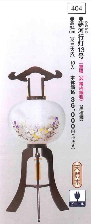 夢河(ゆめかわ)行灯 13号(高94cm) 【送料無料】