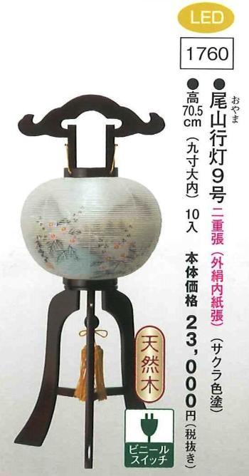 LED尾山行灯 9号(高70.5cm) 【送料無料】