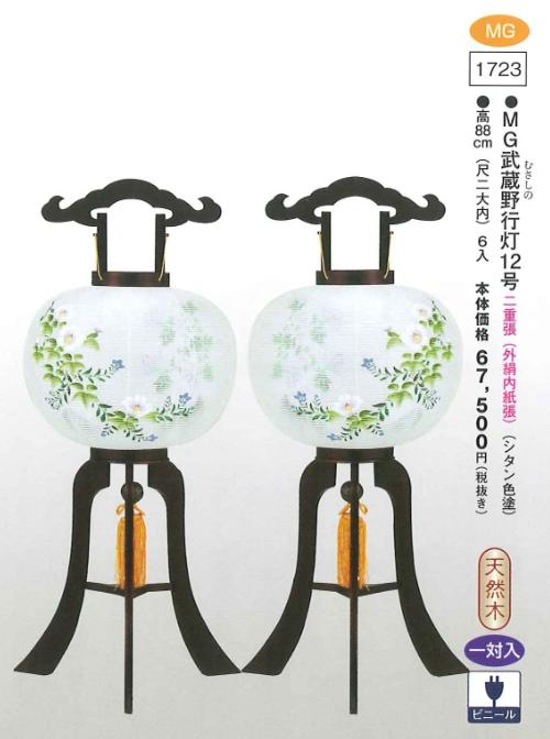 MG武蔵野行灯 12号(高88cm) 【送料無料】