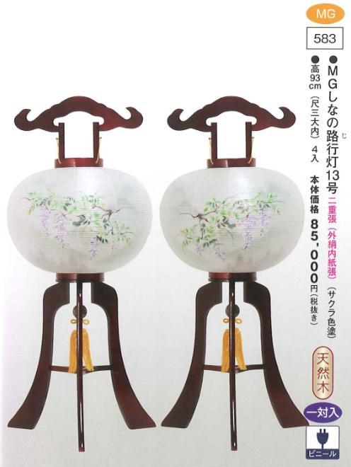 MGしなの路行灯 13号(高93cm) 【送料無料】