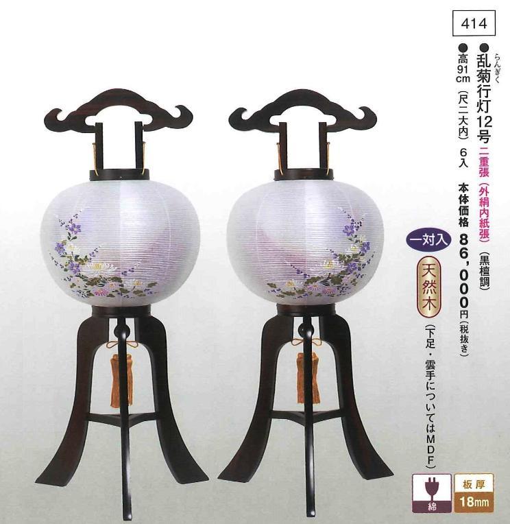 乱菊(らんぎく)行灯 12号(高91cm) 【送料無料】