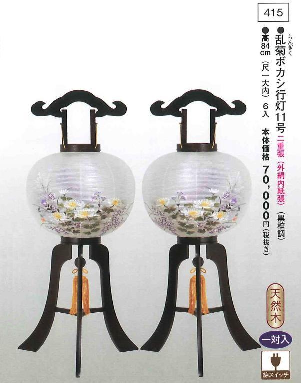 乱菊(らんぎく)ボカシ行灯 11号(高84cm) 【送料無料】