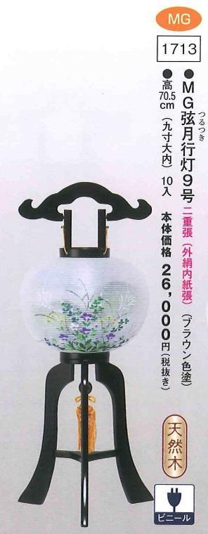 MG弦月(つるつき)行灯 9号(高70.5cm) 【送料無料】