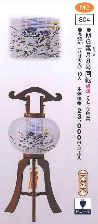 MG霧月(むつき) 8号(高56cm) 回転 【送料無料】