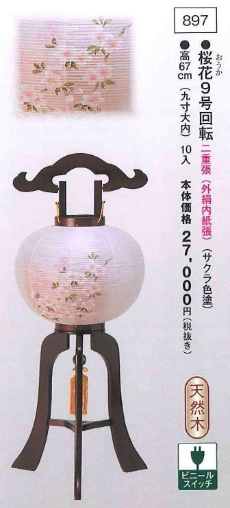 桜花 9号(高67cm) 回転 【送料無料】