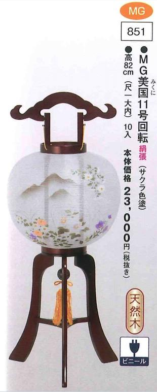 MG美国 11号(高82cm) 回転 【送料無料】