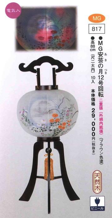 MG安芸の月(あきのつき) 12号(高88cm) 回転 【送料無料】