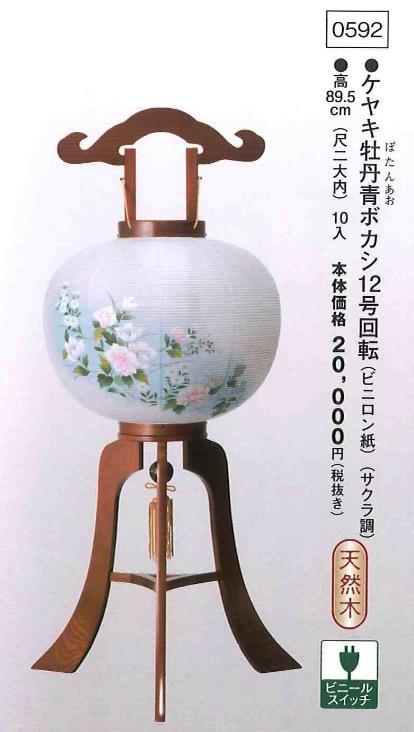 ケヤキ牡丹青ボカシ 12号(高89.5cm) 回転 【送料無料】