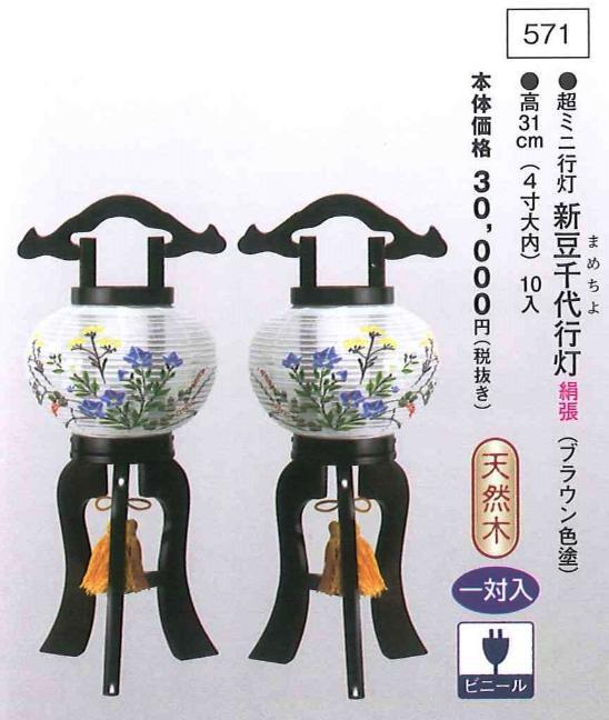 超ミニ行灯 新豆千代 (高31cm) 一対入 【送料無料】
