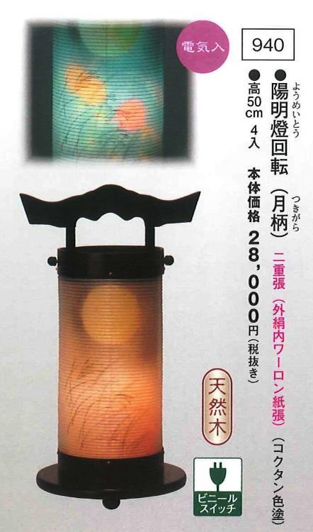 陽明燈回転(月柄) (高50cm) 【送料無料】