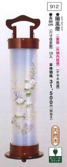 陽風燈 (高86cm) 【送料無料】