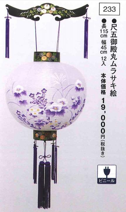 尺五御殿丸ムラサキ絵 (高115×幅45cm)※吊り具別売 【送料無料】