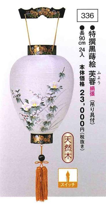 特撰黒蒔絵 芙蓉 (吊り具付)(高90cm)