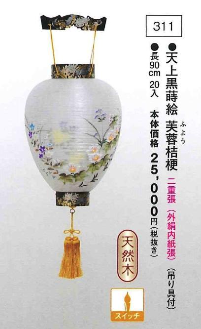 天上黒蒔絵 芙蓉桔梗 (吊り具付) (高90cm)