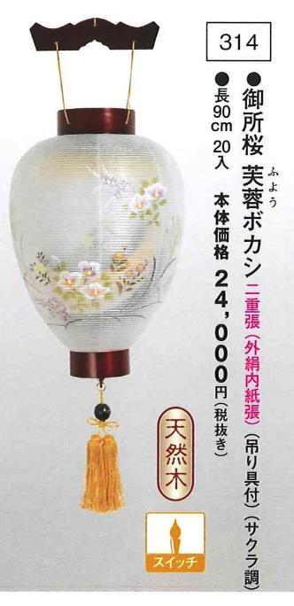 御所桜 芙蓉ボカシ (吊り具付)(サクラ調) (高90cm)
