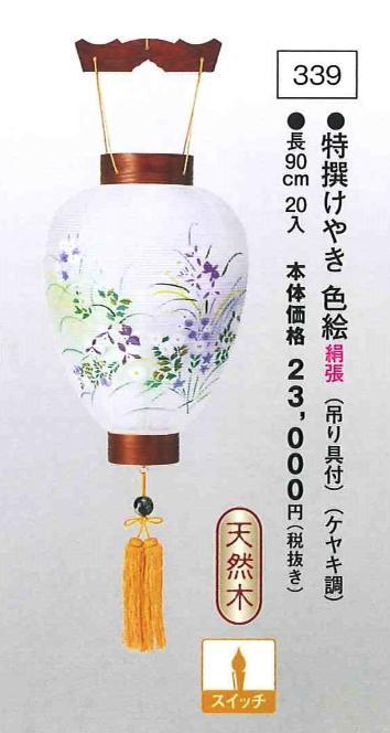 特撰けやき 色絵 (吊り具付)(ケヤキ調) (高90cm)