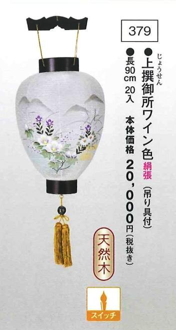 上撰御所ワイン色 (吊り具付) (高90cm)