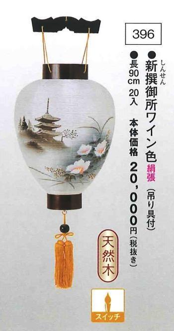 新撰御所ワイン色 (吊り具付) (高90cm)