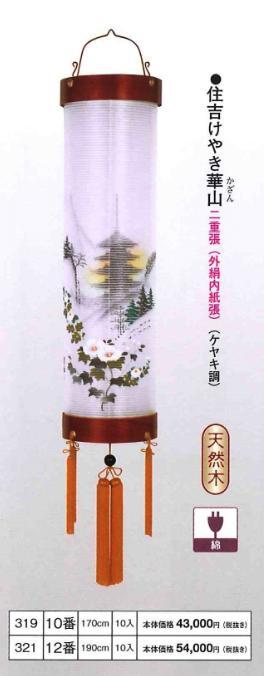 住吉けやき華山(ケヤキ調) 10番(高170cm)※吊り具別売 【送料無料】