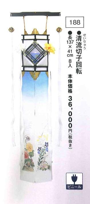 清流切子回転 (高137×41cm)※吊り具別売 【送料無料】