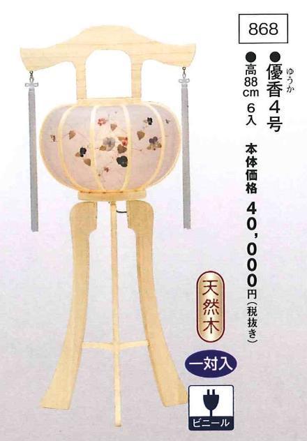 優香 4号(高88cm) 一対入 【送料無料】