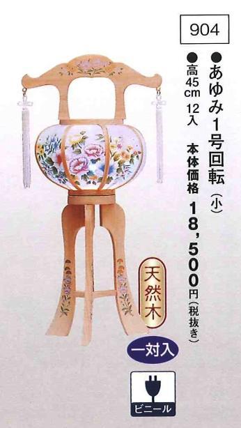 あゆみ 1号(高45cm) 回転(小) 一対入 【送料無料】