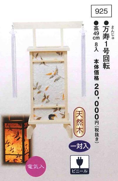万寿 1号(高49cm) 回転 一対入 【送料無料】