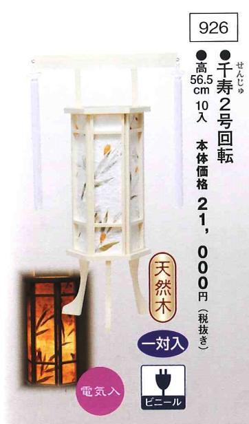 千寿 2号(高56.5cm) 回転 一対入 【送料無料】