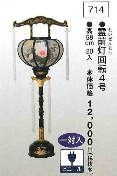 霊前灯 回転 4号(高58cm) 一対入 【送料無料】