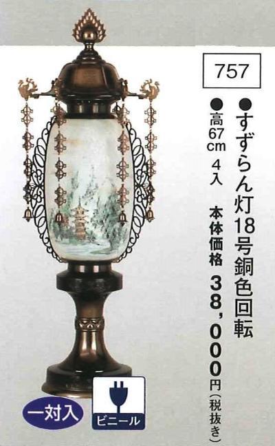すずらん灯 18号銅色回転 (高67cm) 一対入