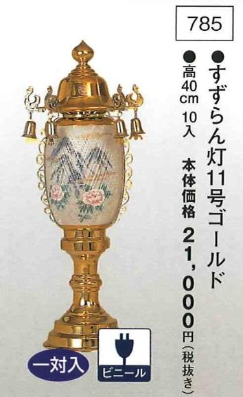 すずらん灯 11号ゴールド (高40cm) 一対入