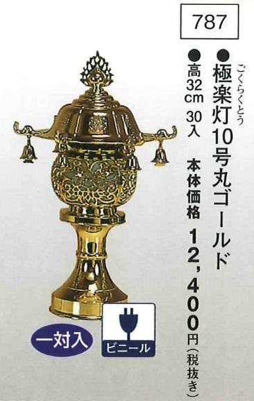 極楽灯 10号丸ゴールド (高32cm) 一対入