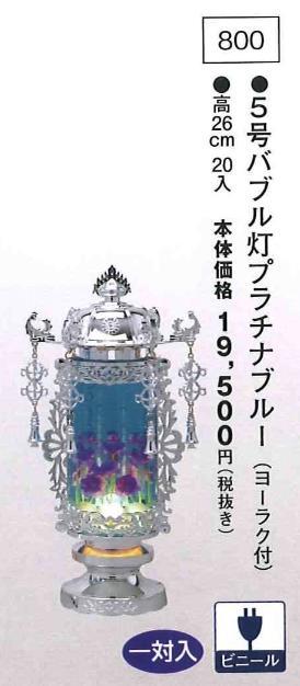 5号バブル灯プラチナブルー (高26cm) 一対入 【送料無料】