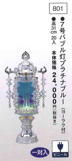 7号バブル灯プラチナブルー (高31cm) 一対入 【送料無料】