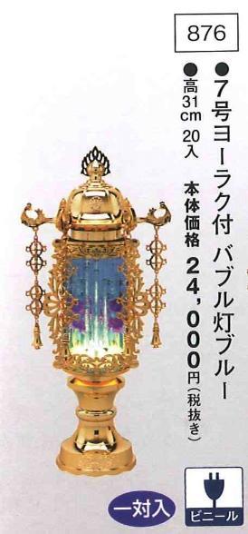 7号ヨーラク付 バブル灯ブルー(高31cm) 一対入 【送料無料】