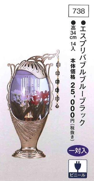 エスプリバブルブルーブラック (高34cm) 一対入 【送料無料】