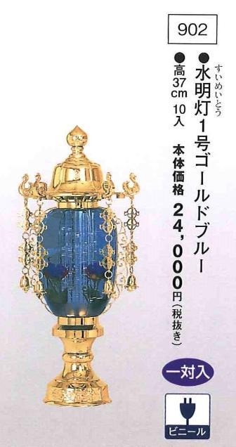水明灯 1号ゴールドブルー (高37cm) 一対入 【送料無料】