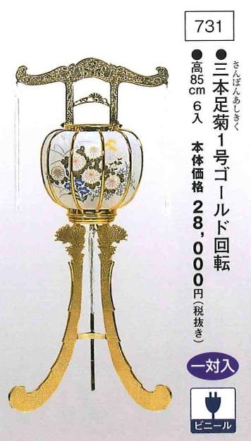 三本足菊 1号ゴールド回転 (高85cm) 一対入 【送料無料】