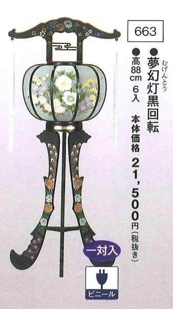 夢幻灯黒回転 (高88cm) 一対入 【送料無料】