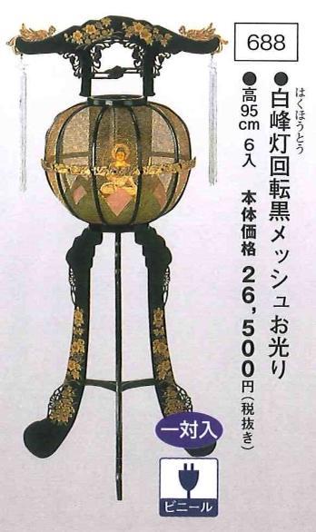 白峰灯回転メッシュお光り (高95cm) 一対入 【送料無料】