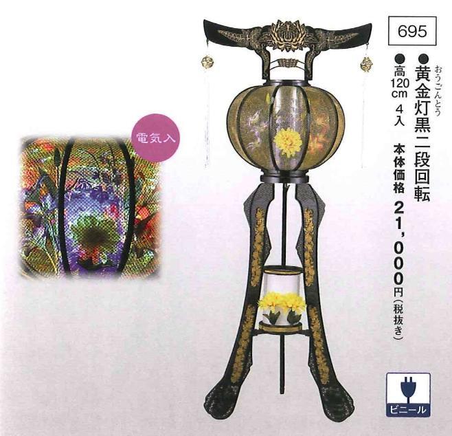 黄金灯 黒二段回転 (高120cm) 【送料無料】