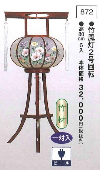 竹風灯 2号回転 (高80cm) 一対入 【送料無料】