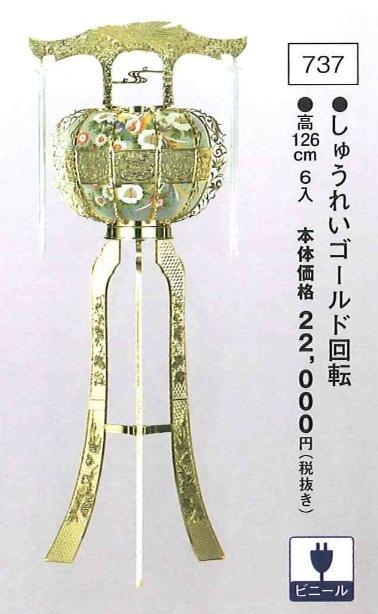 しゅうれい ゴールド回転 (高126cm) 【送料無料】